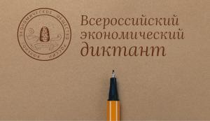 Всероссийский экономический диктант – 2019