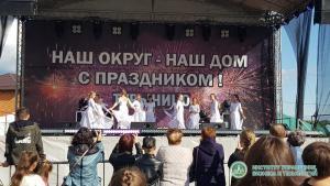 Институт принял участие в торжественном мероприятии День микрорайона